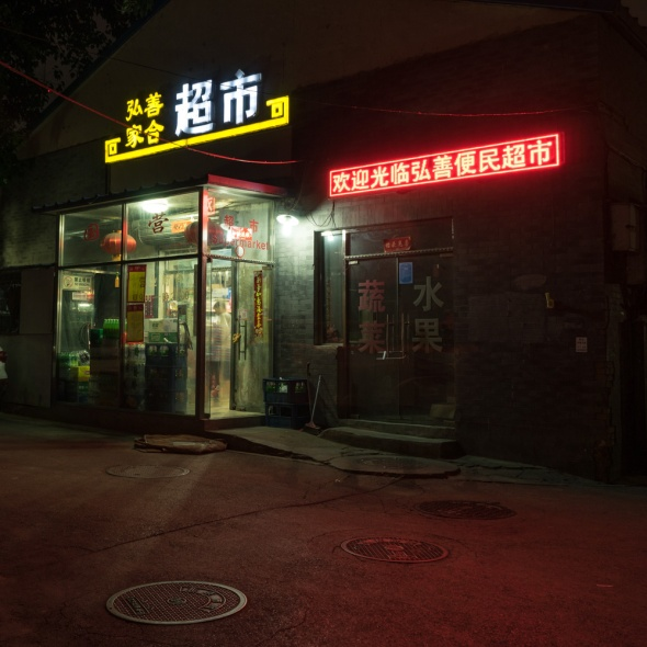 Pictures of Hutong Grocery Store at Night in Beijing China with BJ Adventures trip by mcmessner Mary Catherine Messner